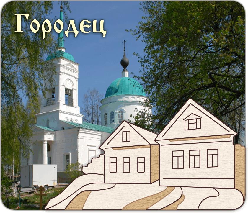 Герб городца картинки
