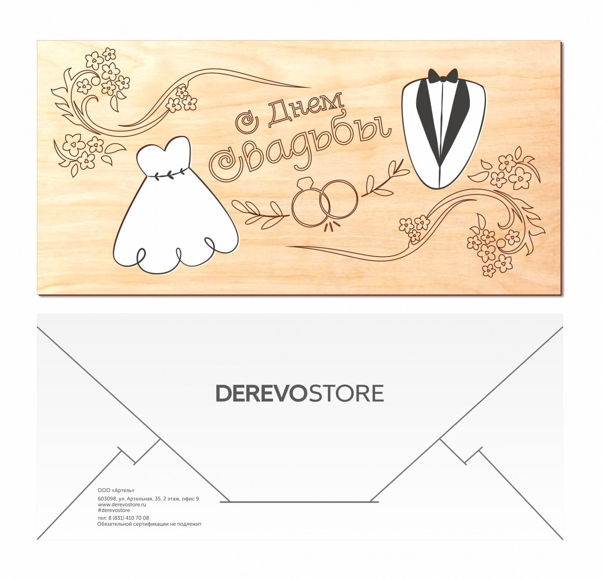 Распечатать открытки для денег свадьба