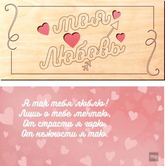 Тест открытки о любви, тедди